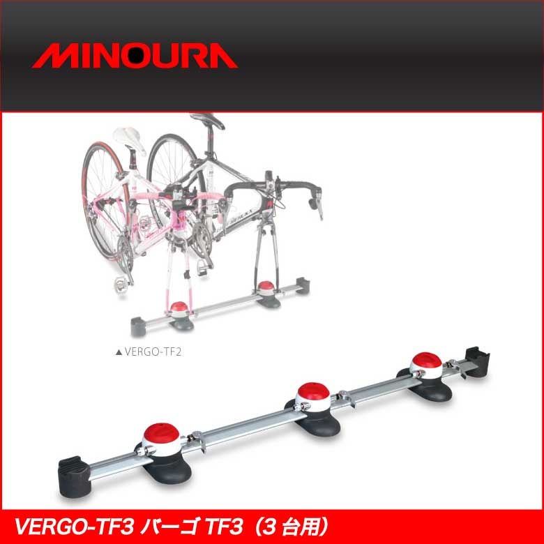 MINOURA ミノウラ カーキャリア VERGO TF-3 バーゴTF3 (3台用)(VERGOTF3)(車載用)(4944924422899)