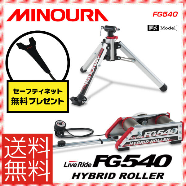 (送料無料)MINOURA ミノウラ TRAINER トレーナー LiveRide FG540 HYBRID ROLLER ハイブリッドローラー(室内)(トレーニング)(★セーフティネットのおまけ付)