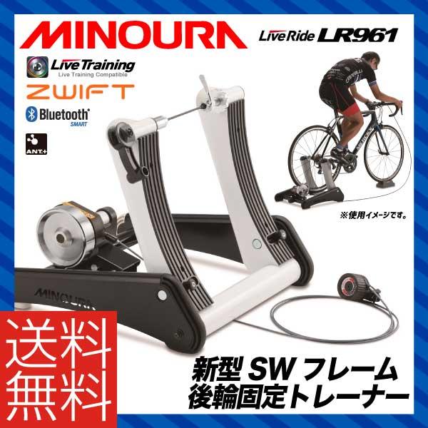 (送料無料)(MINOURA)ミノウラ TRAINER トレーナー 新型スイングフレーム LiveRide LR961(4944924406875)