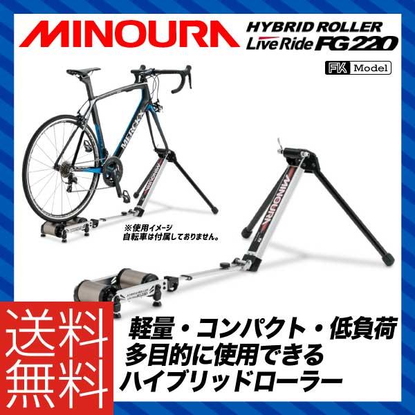 (MINOURA)ミノウラ TRAINER トレーナー Live Ride FG220 HYBRID ROLLER ハイブリッドローラー(4944924406899)