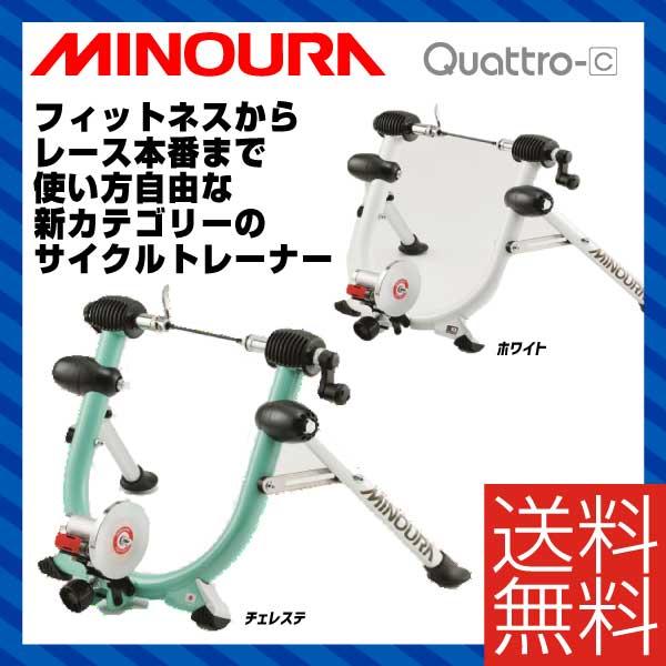 (MINOURA)ミノウラ TRAINER トレーナー Quattro-C クワトロ(限定カラー)(メーカー在庫限り 売切れ御免)