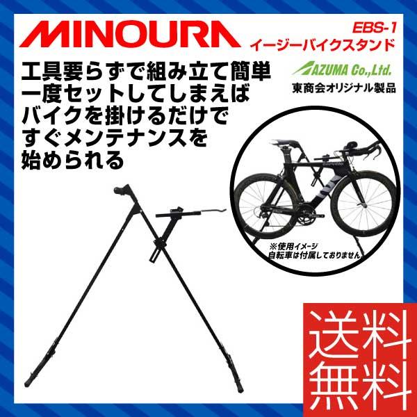 (送料無料)(MINOURA) ミノウラ ディスプレイ/メンテナンス用品 EBS-1 イージーバイクスタンド(4944924411565)