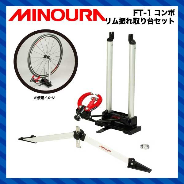 (送料無料)(MINOURA)ミノウラ ワークスタンド FT-1 コンボ リム 振れ取台 (4944924430702)