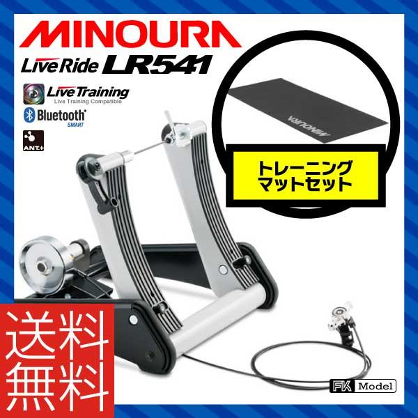 (送料無料)(MINOURA)ミノウラ TRAINER トレーナー 新型スイングフレーム LiveRide LR541★トレーニングマット4セット★