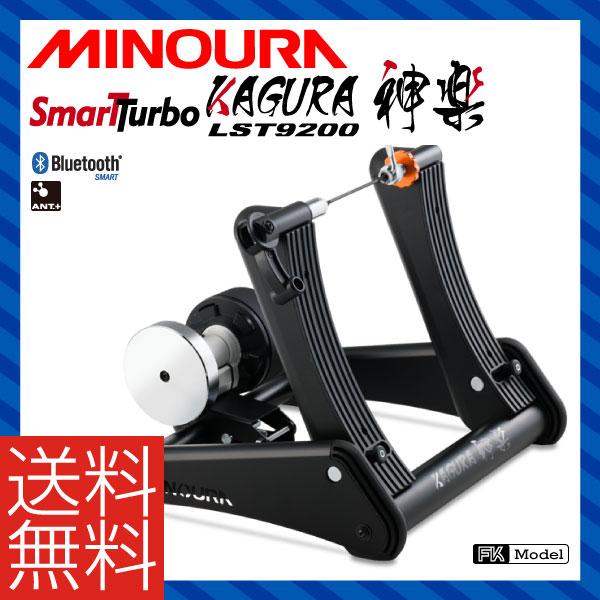 (送料無料)MINOURA ミノウラ TRAINER トレーナー LST9200 Live Ride SmartTurbo KAGURA 神楽(4944924407032)