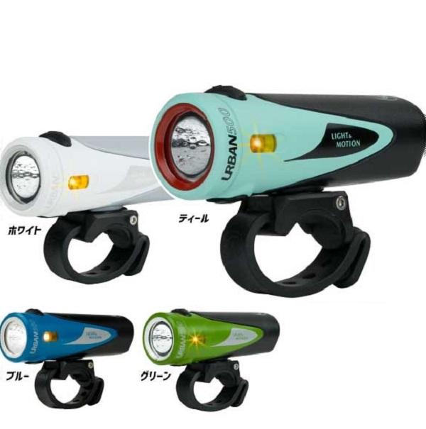 (送料無料)(LIGHT&MOTION)ライトアンドモーション LIGHT ライト URBAN500 アーバン500