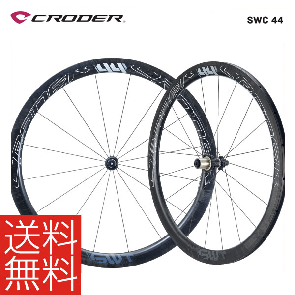 (送料無料)CRODER クローダー SWC 44 カーボンロードクリンチャーホイール (シマノ10/11S対応)(前後セット)(4962625919395)