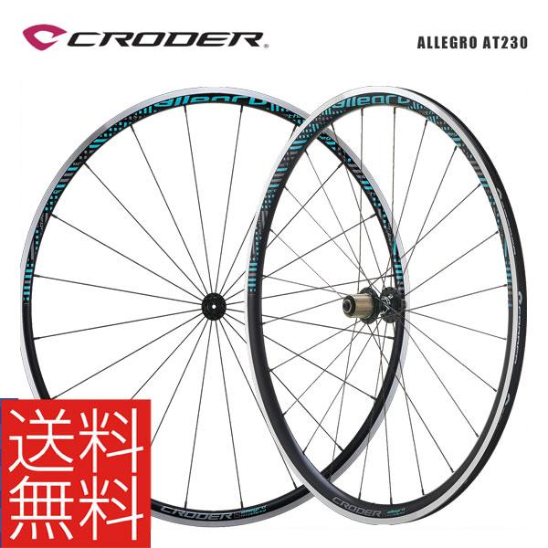 (送料無料)CRODER クローダー ALLEGRO AT230 チューブレス対応ホイール (シマノ10/11S対応)(前後セット)