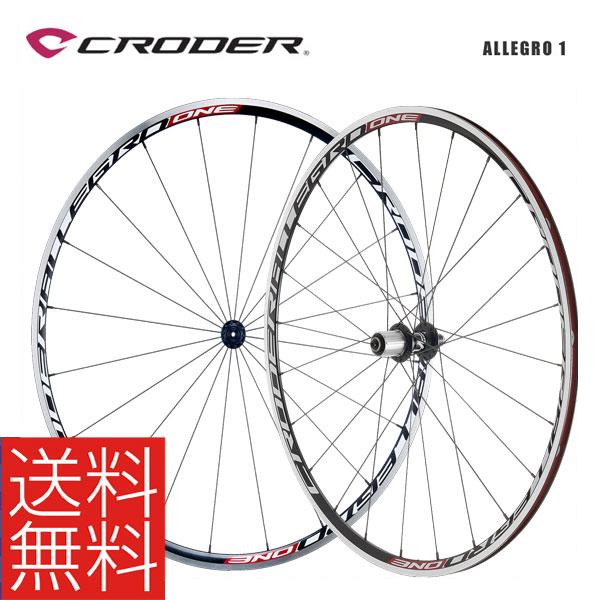 (送料無料)CRODER クローダー ALLEGRO 1 アルミ ロードホイール (シマノ10/11S対応)(前後セット)(4962625919562)