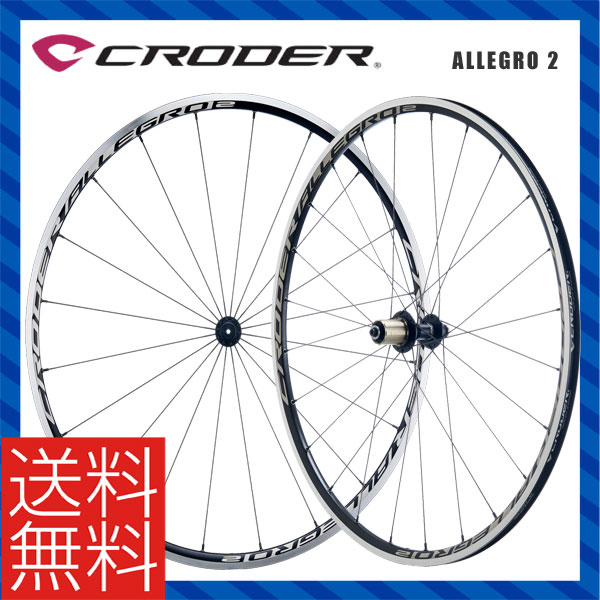 (送料無料)CRODER クローダー ALLEGRO 2 アルミ ロードホイール (シマノ10/11S対応)(前後セット)(4962625919555)
