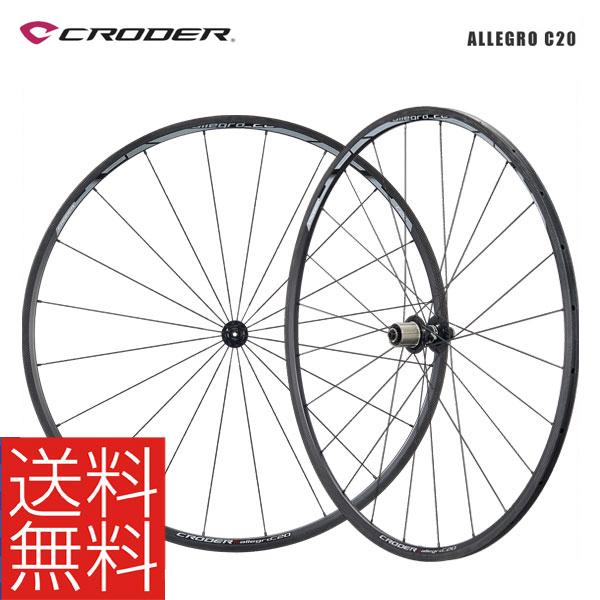 (送料無料)CRODER クローダー ALLEGRO C20 カーボン ロードチューブラーホイール (シマノ10/11S対応)(前後セット)(4962625919470)