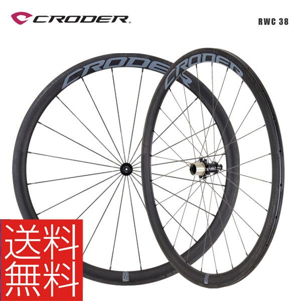 (送料無料)CRODER クローダー RWC 38 カーボン ロードクリンチャーホイール (シマノ10/11S対応)(前後セット)(4962625919418)