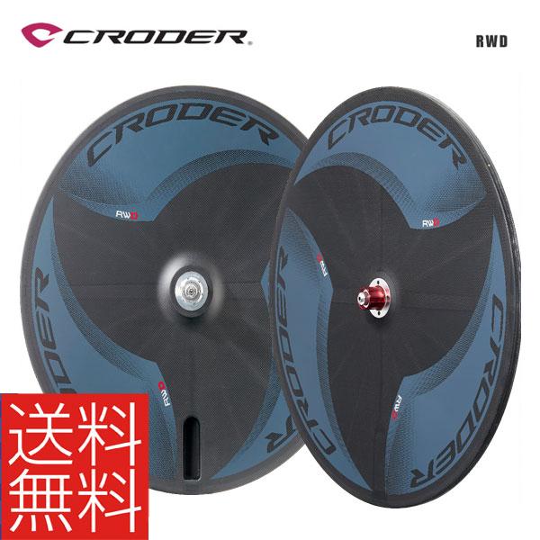 (送料無料)CRODER クローダー RWD カーボン ロードディスクホイール (シマノ10/11S対応)(前後セット)(4962625919517)