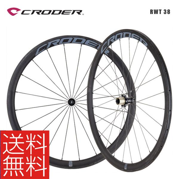 (送料無料)CRODER クローダー RWT 38 カーボン ロードチューブラーホイール (シマノ10/11S対応)(前後セット)(4962625919487)
