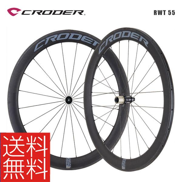 (送料無料)CRODER クローダー RWT 55 カーボン ロードチューブラーホイール (シマノ10/11S対応)(前後セット)(4962625919494)