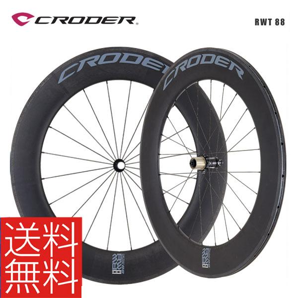 (送料無料)CRODER クローダー RWT 88 カーボン ロードチューブラーホイール (シマノ10/11S対応)(前後セット)(4962625919500)