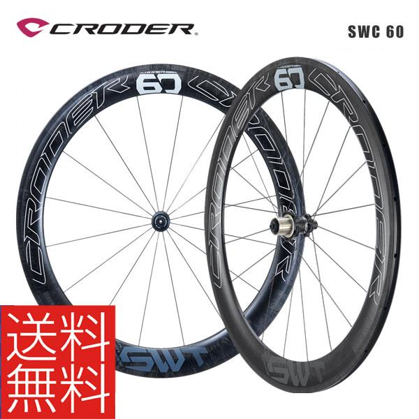 (送料無料)CRODER クローダー SWC 60 カーボン ロードクリンチャーホイール (シマノ10/11S対応)(前後セット)(4962625919401)