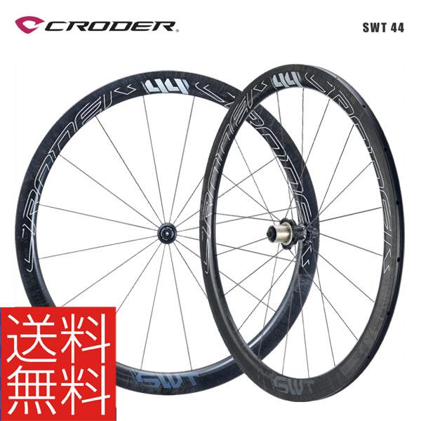 (送料無料)CRODER クローダー SWT 44 カーボン ロードチューブラーホイール (シマノ10/11S対応)(前後セット)(4962625919456)