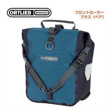 (送料無料)(ORTLIEB)オルトリーブ FRONT ROLLER PLUS(PAIR) フロントローラープラス(ペア) デニムスチールブルー(F6203)