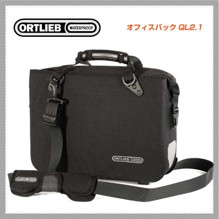(送料無料)(ORTLIEB)オルトリーブ OFFICE BAG QL2.1 オフィスバッグQL2.1 (Lサイズ) ブラック(F70704)