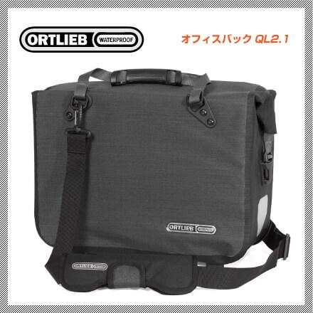 (送料無料)(ORTLIEB)オルトリーブ OFFICE BAG QL2.1 オフィスバッグQL2.1 (Lサイズ) グラナイトブラック(F70706)