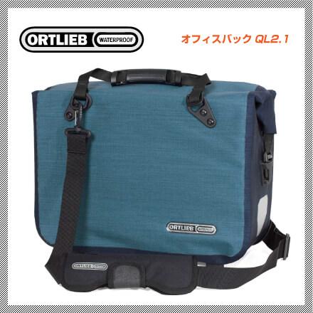 (送料無料)(ORTLIEB)オルトリーブ OFFICE BAG QL2.1 オフィスバッグQL2.1 (Lサイズ) デニムスチールブルー(F70707)