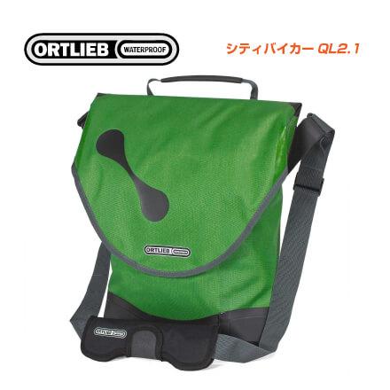 (送料無料)(ORTLIEB)オルトリーブ CITY BIKER QL2.1 シティーバイカーQL2.1 モスグリーン(F7607)