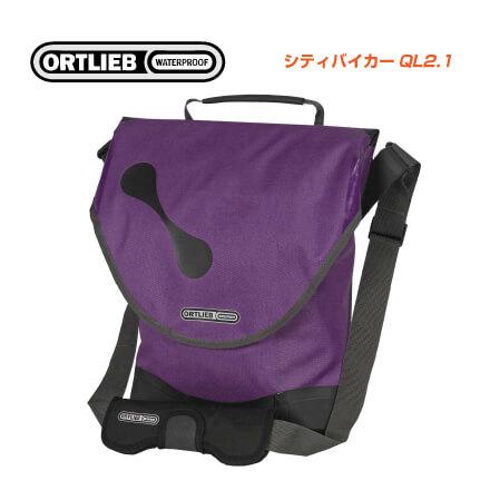 (送料無料)(ORTLIEB)オルトリーブ CITY BIKER QL2.1 シティーバイカーQL2.1 パープル(F7608)