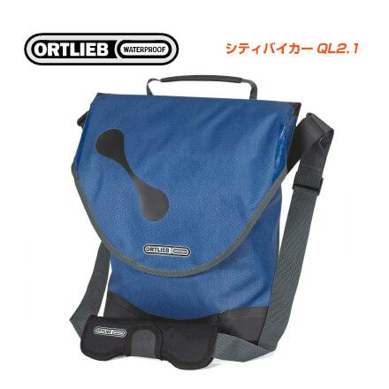(送料無料)(ORTLIEB)オルトリーブ CITY BIKER QL2.1 シティーバイカーQL2.1 スチールブルー(F7606)