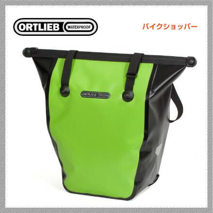 (送料無料)(ORTLIEB)オルトリーブ BIKE SHOPPER QL2.1 バイクショッパーQL2.1 ライムブラック(PVC)(F7419)