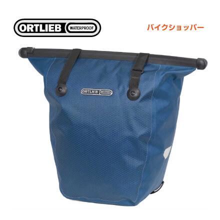 (送料無料)(ORTLIEB)オルトリーブ BIKE SHOPPER QL2.1 バイクショッパーQL2.1 スチールブルー(F7415)