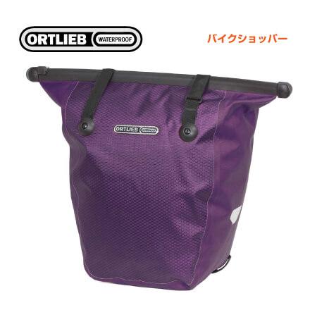 (送料無料)(ORTLIEB)オルトリーブ BIKE SHOPPER QL2.1 バイクショッパーQL2.1 パープル(F7417)