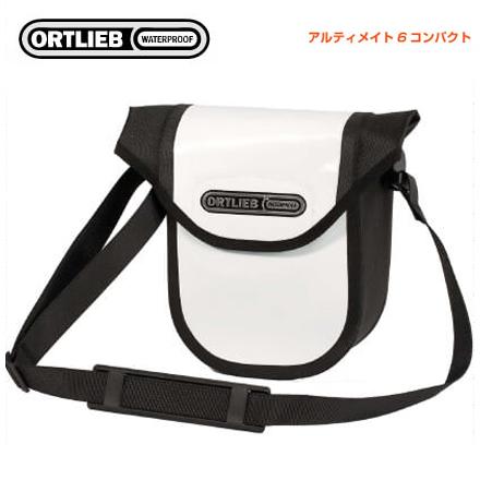 ORTLIEB オルトリーブ ハンドルバーバッグ ULTIMATE6 COMPACT アルティメイト6コンパクト ホワイトブラック(F3310)(アタッチメント付属)