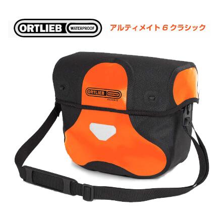 (送料無料)ORTLIEB オルトリーブ ハンドルバーバッグ ULTIMATE6 CLASSIC アルティメイト6クラシック(Mサイズ) オレンジ(F310102)(アタッチメント付属)