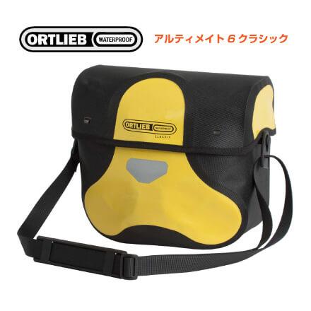 (送料無料)ORTLIEB オルトリーブ ハンドルバーバッグ ULTIMATE6 CLASSIC アルティメイト6クラシック(Mサイズ) イエロー(F3113)(アタッチメント付属)