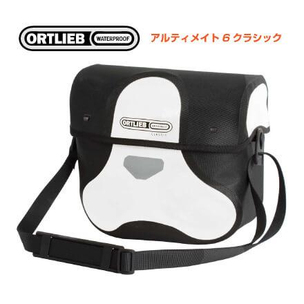 (送料無料)ORTLIEB オルトリーブ ハンドルバーバッグ ULTIMATE6 CLASSIC アルティメイト6クラシック(Mサイズ) ホワイト(F3106)(アタッチメント付属)