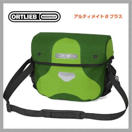 (送料無料)ORTLIEB オルトリーブ ハンドルバーバッグ ULTIMATE6 PLUS アルティメイト6プラス(Mサイズ) ライムモスグリーン(F3155)(アタッチメント付属)