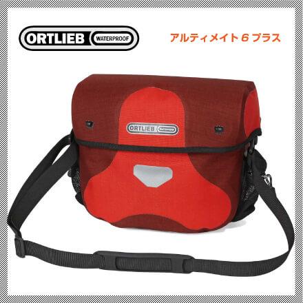 (送料無料)ORTLIEB オルトリーブ ハンドルバーバッグ ULTIMATE6 PLUS アルティメイト6プラス(Mサイズ) シグナルレッドチリ(F3156)(アタッチメント付属)