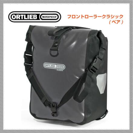(送料無料)(ORTLIEB)オルトリーブ FRONT ROLLER CLASSIC(PAIR) フロントローラークラシック(ペア) アスファルトブラック(F6305)