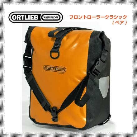 (送料無料)(ORTLIEB)オルトリーブ FRONT ROLLER CLASSIC(PAIR) フロントローラークラシック(ペア) オレンジブラック(F6306)