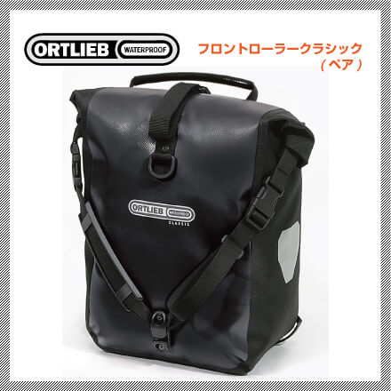(送料無料)(ORTLIEB)オルトリーブ FRONT ROLLER CLASSIC(PAIR) フロントローラークラシック(ペア) ブラック(F6301)