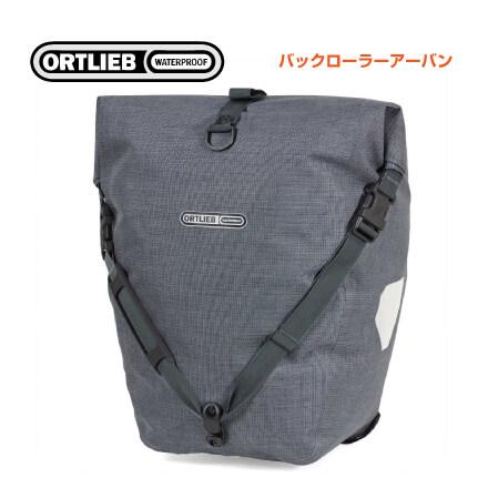(ORTLIEB)オルトリーブ URBAN LINE シリーズ BACK ROLLER URBAN QL2.1 バックローラーアーバンQL2.1 ペッパー(F5502)