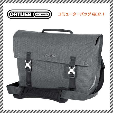 (送料無料)(ORTLIEB)オルトリーブCOMMUTER BAG QL2.1 コミューターバッグQL2.1 14L(Mサイズ)ペッパー(F70501)