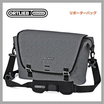 (送料無料)(ORTLIEB)オルトリーブ URBAN LINE シリーズ REPORTER BAG リポーターバッグ 11L(Mサイズ) ペッパー(K7901)