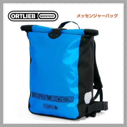 (送料無料)(ORTLIEB)オルトリーブ バックバッグ MESSENGER BAG メッセンジャーバッグ オーシャンブルーブラック(F2307)
