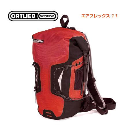 (送料無料)(ORTLIEB)オルトリーブ バックバッグ AIRFLEX 11 エアフレックス 11 シグナルレッド 11L(R5607)