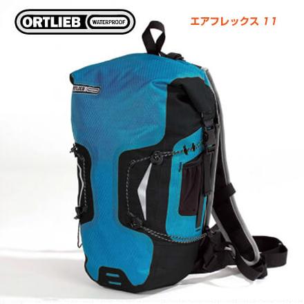 (送料無料)(ORTLIEB)オルトリーブ バックバッグ AIRFLEX 11 エアフレックス 11 オーシャンブルー 11L(R5604)