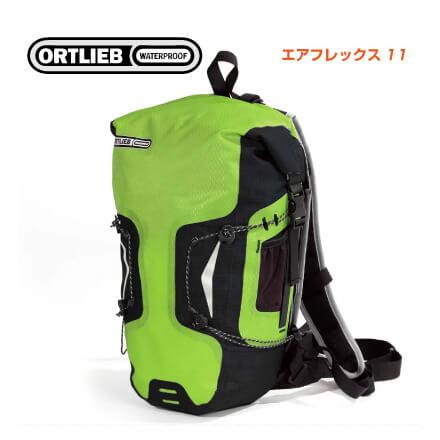 (送料無料)(ORTLIEB)オルトリーブ バックバッグ AIRFLEX 11 エアフレックス 11 ライム 11L(R5606)