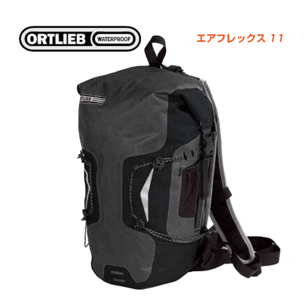 (送料無料)(ORTLIEB)オルトリーブ バックバッグ AIRFLEX 11 エアフレックス 11 スレート 11L(R5605)