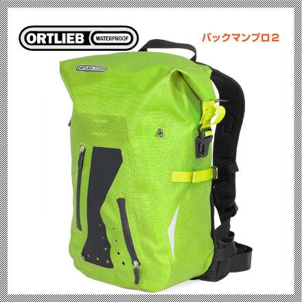 (送料無料)(ORTLIEB)オルトリーブ バックバッグ PACKMAN PRO2 パックマンプロ2 20L ライム(R3209)